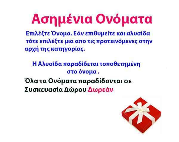 ΑΣΗΜ ΟΝΟΜΑΤΑ